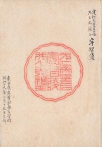 陵墓印(宇智陵)