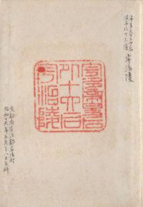 陵墓印(宇治陵)