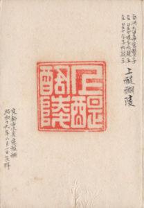 陵墓印(上醍醐陵)
