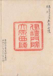 陵墓印(大原西陵)