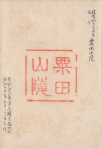 陵墓印(粟田山陵)