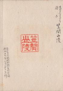 陵墓印(笠間山陵)