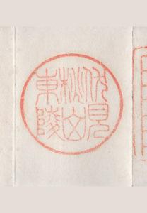陵墓印(伏見桃山東陵)