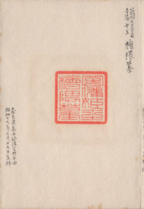 陵墓印(桧隈墓)