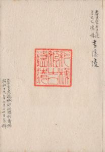 陵墓印(吉隠陵)