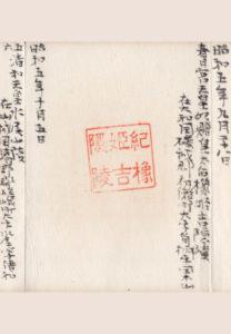 御陵印(吉隠陵)