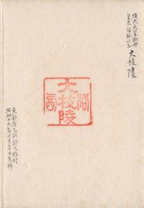陵墓印(大枝陵)