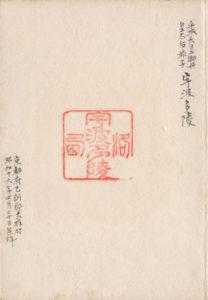 陵墓印(宇波多陵)