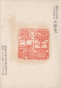 陵墓印(小野陵)