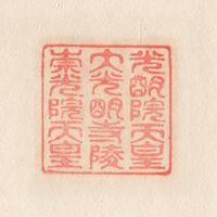 戦前の御陵印(大光明寺陵)