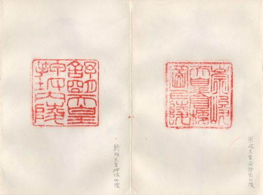 昭和53年の御陵印(倉梯岡陵・押坂内陵)