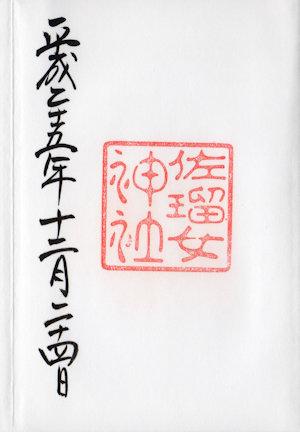 佐瑠女神社の御朱印