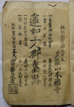 堅田本福寺の納経