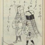 (1)御朱印の起源 - 六十六部