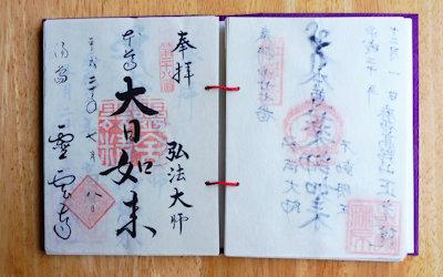 バインダー式朱印帳