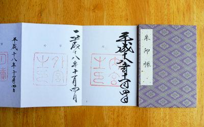 折り本式朱印帳
